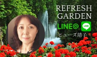 REFRESH GARDEN ヒューズ靖子