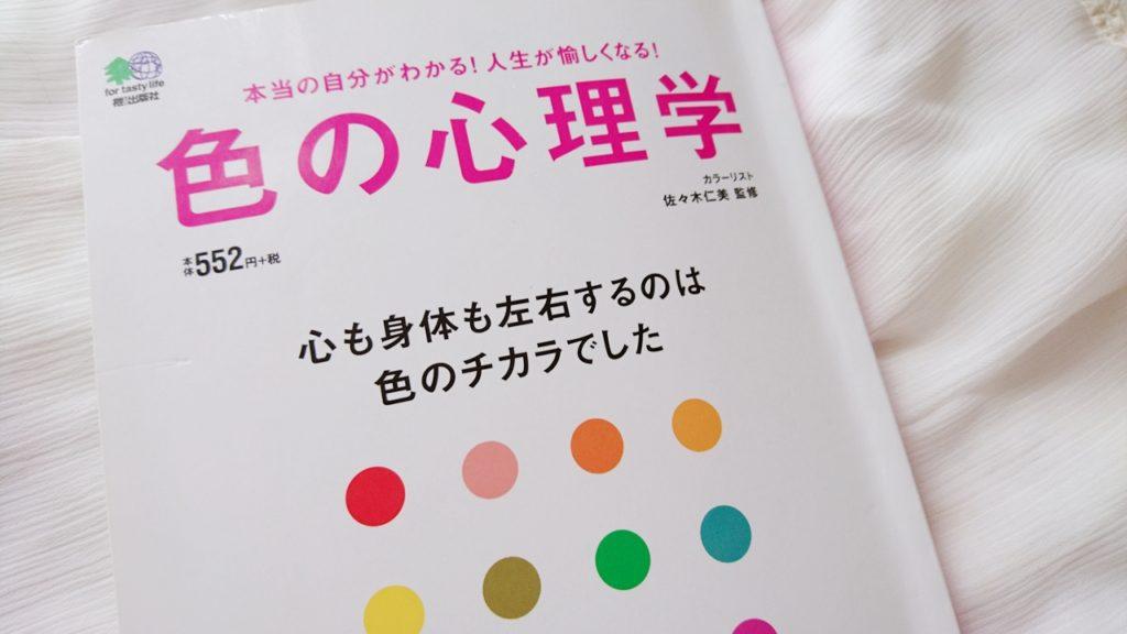 色の心理学(佐々木仁美著)