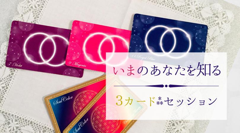 カラーセラピー,3カード