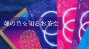 魂の色を知るお茶会(ソウルカラー)