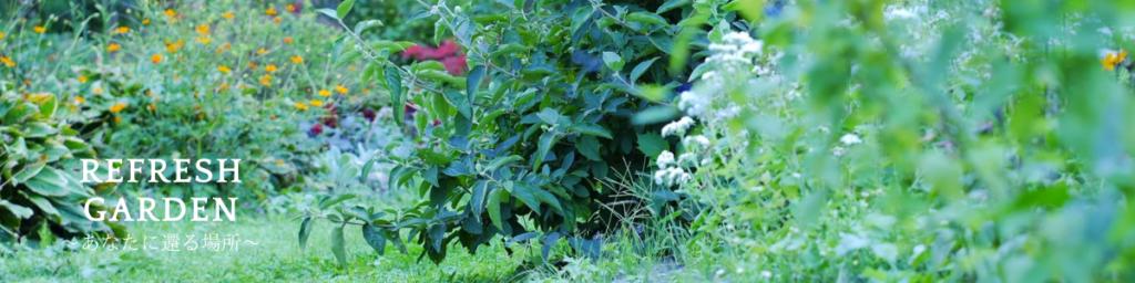 refresg garden あなたに還る場所